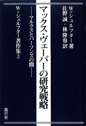 マックス・ヴェーバーの研究戦略―マルクスとパーソンズの間 (W.シュルフター著作集)