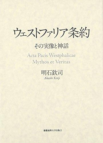 ウェストファリア条約―その実像と神話の詳細を見る