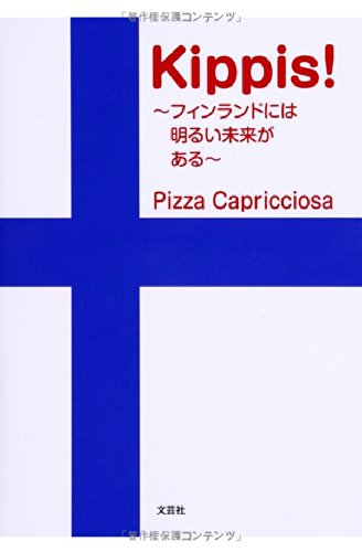 Kippis!  ~フィンランドには明るい未来がある~