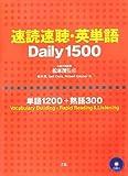速読速聴・英単語Daily1500―単語1200+熟語300