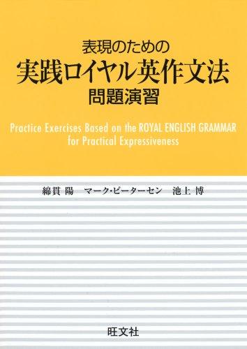 表現のための実践ロイヤル英作文法 問題演習 -
