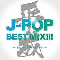 平成 J-POP BEST MIX!!!