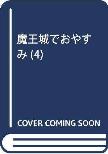 魔王城でおやすみ(4): 少年サンデーコミックス