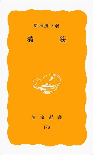 満鉄 (岩波新書)の詳細を見る