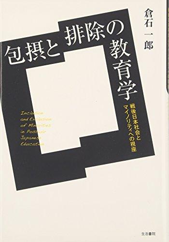 包摂と排除の教育学―戦後日本社会とマイノリティへの視座の詳細を見る