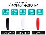 【ブラック】反転棒 卓上玩具 手遊びトイ デスクトップ フリップトイ ストレス解消 おもちゃ