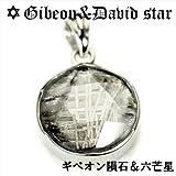 ギベオン隕石 六芒星(ダビデの星) スターリングシルバー ペンダントトップ