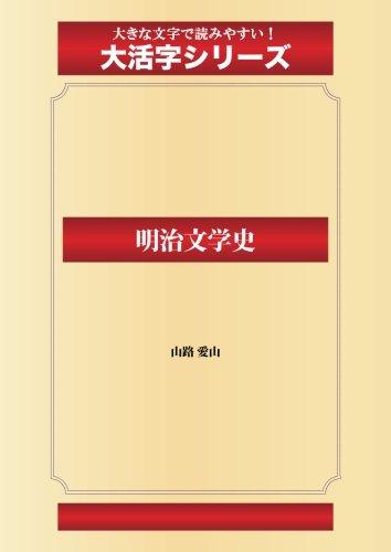 明治文学史(ゴマブックス大活字シリーズ)