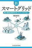 新スマートグリッド 電力自由化時代のネットワークビジョン (電気新聞ブックス)