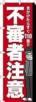 既製品のぼり旗 「不審者注意」痴漢 短納期 高品質デザイン 600mm×1,800mm のぼり