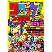 コロッケ!公式ファンBOOK―コロッケ!3超攻略完全対応 (ワンダーライフスペシャル)