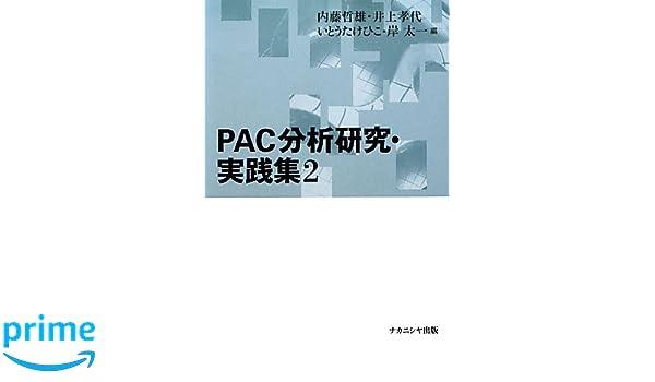 PAC分析研究・実践集〈2〉 | 内...