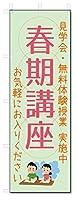 のぼり旗 春期講座 (W600×H1800)学習塾