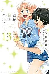 星野、目をつぶって。(13) (週刊少年マガジンコミックス)