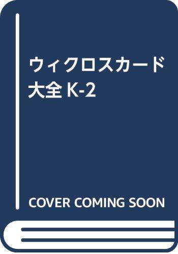 ウィクロスカード大全K-Ⅱ (ホビージャパンMOOK918)