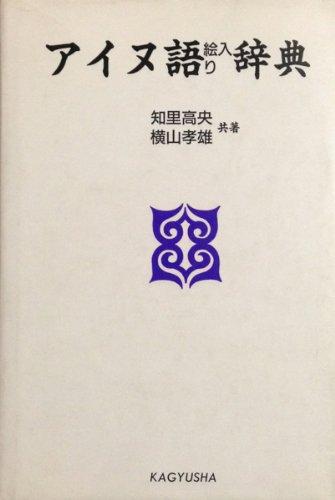 アイヌ語絵入り辞典