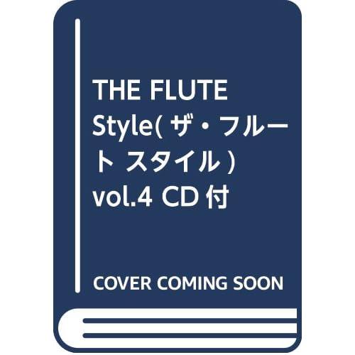 THE FLUTE Style(ザ・フルート スタイル) vol.4 CD付 (THE FLUTE 別冊ムック)