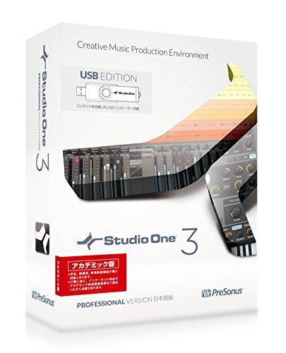 PreSonus プリソーナス 音楽制作ソフト Studio One 3 Professionalアカデミック日本語版(USB edition)
