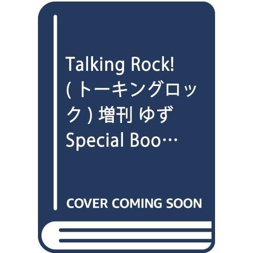 ゆず Talking Rock! Special Book 復刻版 2017年 06 月号 [雑誌]: Talking Rock! 増刊