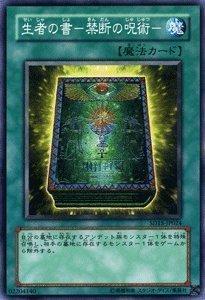 遊戯王カード 【 生者の書−禁断の呪術− 】 SD15-JP024-N 《ストラクチャーデッキ−アンデットワールド》
