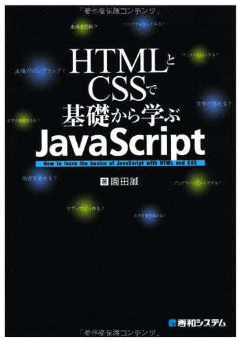 HTMLとCSSで基礎から学ぶJavaScriptの詳細を見る