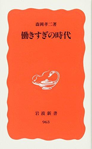 働きすぎの時代 (岩波新書 新赤版 (963))の詳細を見る