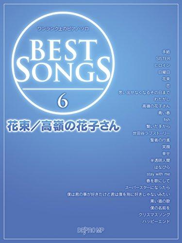 ワンランク上のピアノソロ BEST SONGS(6)花束/高嶺の花子さんの詳細を見る