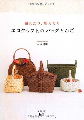 編んだり、組んだりエコクラフトのバッグとかご