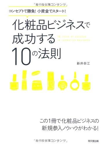 コンセプトで勝負!小資金でスタート! 化粧品ビジネスで成功する10の法則 (DO BOOKS)