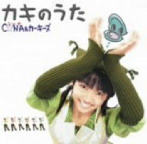 カキのうた(初回生産限定盤)(DVD付)