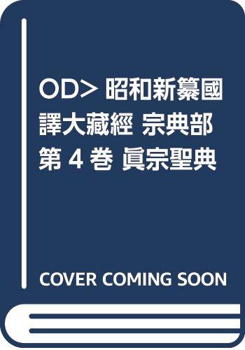 OD>昭和新纂國譯大藏經 宗典部 第4巻 眞宗聖典