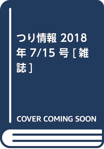 つり情報 2018年 7/15 号 [雑誌]