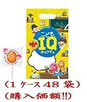 こどもIQキャンディ10本(48個購入価額)