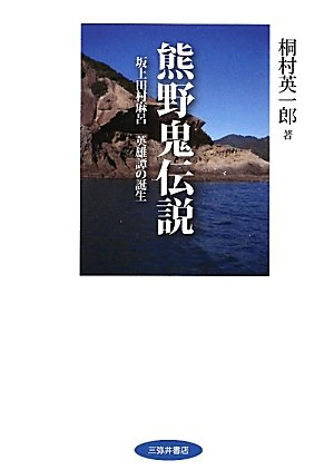 熊野鬼伝説―坂上田村麻呂 英雄譚の誕生