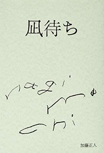 【Amazon.co.jp 限定】凪待ち(著者サイン本+香取慎吾さんポストカード付)※完全数量限定