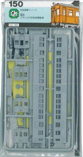 鉄道模型 Nゲージ  GREEN MAX 旧型国電キットシリーズ 150 クモハ41形制御電動車 KM-4946950150005