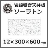 ロックウール天井板 「ソーラトン」 日本ソーラトン製/ST12-S-600/厚さ12mm×300mm×600mm 18枚入(1坪入)