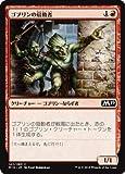マジックザギャザリング MTG 赤 日本語版 ゴブリンの扇動者/Goblin Instigator M19-142 コモン