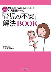 新装版 小児科医ママの「育児の不安」解決BOOK (専門家ママ・パパの本)