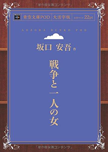 戦争と一人の女 (青空文庫POD(大活字版))