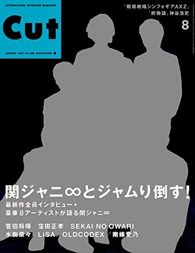 Cut 2017年 08 月号 [雑誌]