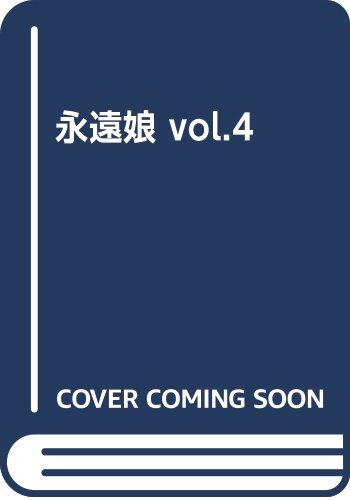 永遠娘 vol.4