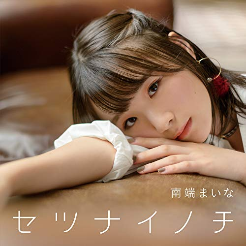 【Amazon.co.jp限定】セツナイノチ (ポストカード付)