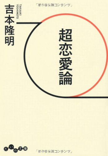 超恋愛論 (だいわ文庫)