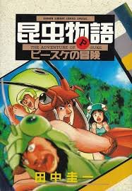 昆虫物語ピースケの冒険