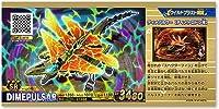 ゾイドワイルド バトルカードハンター/ZW_3_003S ディメパルサー SR
