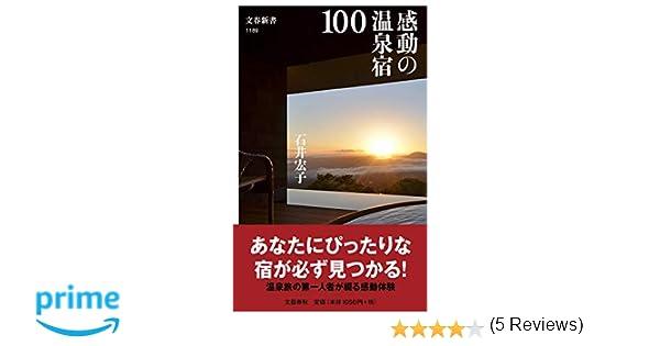 感動の温泉宿100 (文春新書) | ...