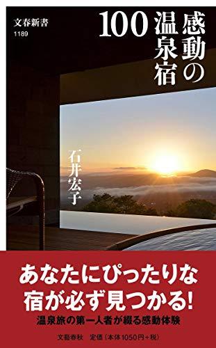感動の温泉宿100 (文春新書 1189)