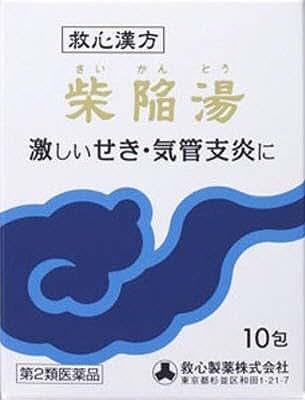 【第2類医薬品】[救心漢方]柴陥湯エキス顆粒 10包
