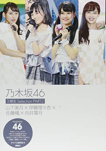 乃木坂46 3期生Selection PART2 山下美月×...